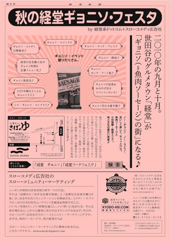 Kyodo_gyoniso11600x850