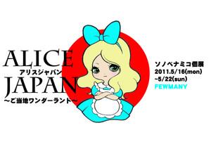Alicejapan1